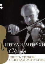 Скрипка: Шесть уроков с Иегуди Менухиным