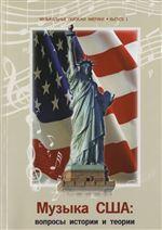 Музыкальные пейзажи Америки. Вып.1. МузыкаСША: вопросы истории и теории