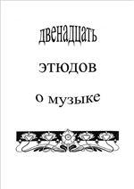 Двенадцать этюдов о музыке. К 75-летию со дня рождения Е. В. Назайкинского