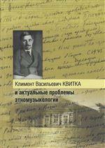 Климент Васильевич Квитка и актуальные проблемы этномузыкологии
