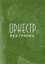Оркестр без границ: Материалы научной конференции памяти Ю.А.Фортунатова
