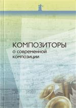 Композиторы о современной композиции. Хрестоматия