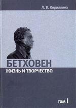 Бетховен. Жизнь и творчество: В 2-х томах. ТомI