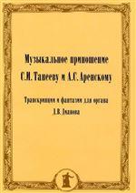Музыкальное приношение С. И. Танееву и А. С. Аренскому