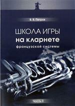 Школа игры на кларнете французской системы. ЧастьII