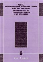 Пьесы современных композиторов для фагота соло