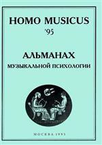 Homo musicus: Альманах музыкальной психологии 95