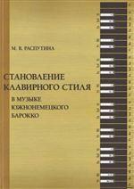 Становление клавирного стиля в музыке южнонемецкого барокко