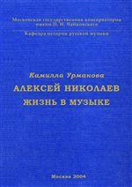 Алексей Николаев: Жизнь в музыке