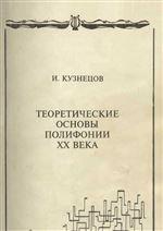 Теоретические основы полифонии ХХвека