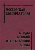 Московская консерватория в годы Великой Отечественной войны