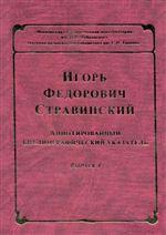 Игорь Федорович Стравинский: аннотированный библиографический указатель