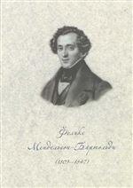 Феликс Мендельсон-Бартольди (1809–1847). 200 лет со дня рождения