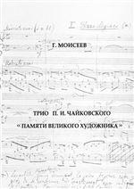 Трио П. И. Чайковского «Памяти великого художника»