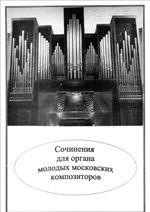 Сочинения для органа молодых московских композиторов