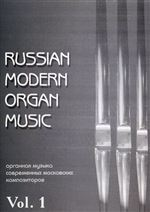 Органная музыка современных московских композиторов