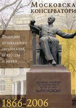 Московская консерватория: традиции музыкального образования, искусства и науки