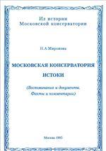 Московская консерватория. Истоки. (Воспоминания и документы. Факты и комментарии)