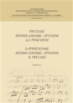 Русские музыкальные архивы за рубежом. Зарубежные музыкальные архивы в России. Выпуск 8
