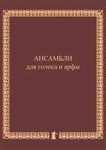 Ансамбли для голоса и арфы