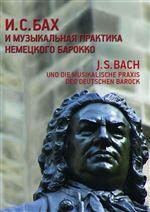 И. С. Бах и музыкальная практика немецкого барокко