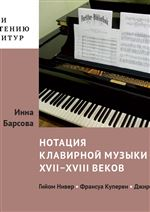Нотация клавирной музыки XVII–XVIIIвеков (Гийом Нивер, Франсуа Куперен, Джироламо Фрескобальди)