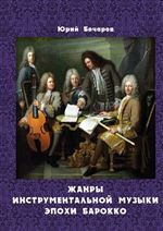 Жанры инструментальной музыки эпохи барокко