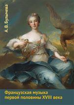 Французская музыка  первой половины XVIIIвека