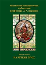 Московская консерватория в объективе профессора А.А.Паршина: Вып.2: На рубеже эпох