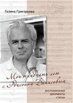Мои тридцать лет с Эдисоном Денисовым: Воспоминания, документы, статьи