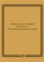 Музыка М.И.Глинки в зеркале органной интерпретации