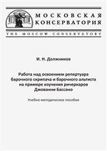 Освоение репертуара барочного скрипача и альтиста на примере изучения ричеркаров  Дж. Бассано
