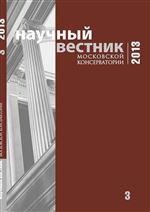 Научный вестник Московской консерватории №3 2013
