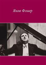 Яков Флиер (1912–1977): К 100-летию со дня рождения