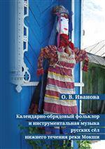 Календарно-обрядовый фольклор и инструментальная музыка русских сёл нижнего течения реки Мокши