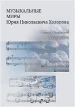 Музыкальные миры Юрия Николаевича Холопова