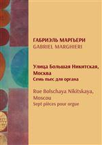 Улица Большая Никитская, Москва. Семь пьес для органа
