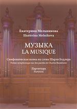 Музыка / La Musique: Симфоническая поэма на слова Шарля Бодлера