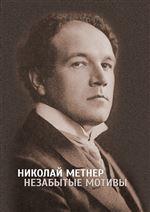 Николай Метнер. Незабытые мотивы. К 140-летию композитора