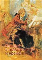 Моцарт в пространстве и времени