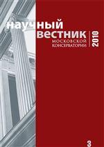 Научный вестник Московской консерватории №3 2010