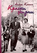 Краски жизни: Воспоминания о детстве, о семье