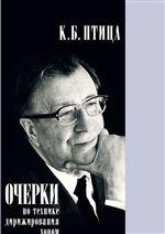 Очерки по технике дирижирования хором (2-е издание)