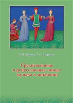 Средневековые и ренессансные танцы: музыка в движении
