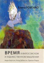 Время в философском и художественном мышлении: Анри Бергсон,Клод Дебюсси,Одилон Редон