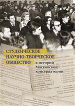 Студенческое научно-творческое общество в истории Московской консерватории