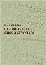 Народная песня: язык и структура