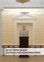 Из истории школ Московской консерватории