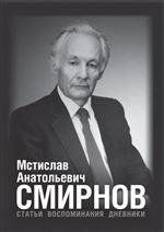 Мстислав Анатольевич Смирнов: Статьи. Воспоминания. Дневники