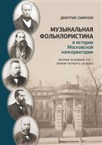 Музыкальная фольклористика в истории Московской консерватории